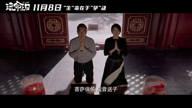 """《玩命三日》张嘉译闫妮强强联手,""""生""""命在于""""孕""""动"""