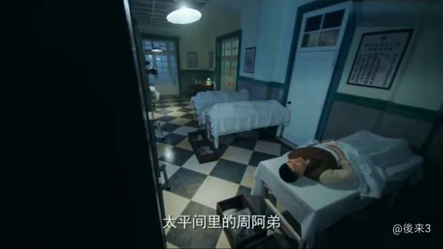 侦查员太平间里装死尸,就为了抓住装鬼发电报的女特务!
