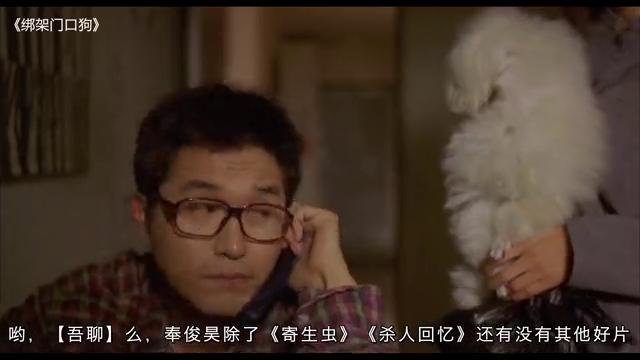 充满黑色幽默的韩国电影,男子残忍杀狗,最后竟当上教授