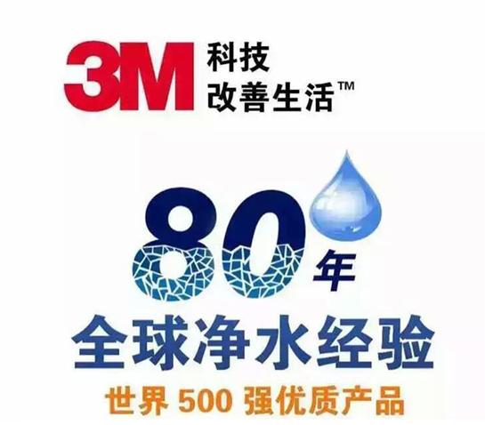 "3M净水器:立足于""便捷时代"",为万千客户带来洁净饮用水"