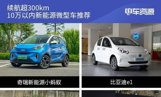 续航超300km10万以内新能源微型车推荐