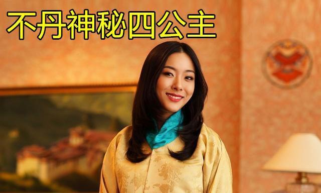 不丹最神秘的公主,迎38岁生日终于肯放图,官方照眼尾上扬好魅!