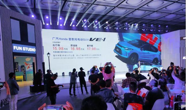 广汽本田首款纯电动SUV VE-1上市,补贴后15.98万起