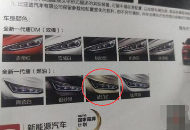 比亚迪唐燃油版专属颜色,质感不输赤帝红,上市至今没见几台实车