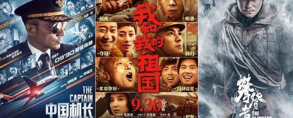 《攀登者》预售8天2508万元,《我和我的祖国》领先《中国机长》