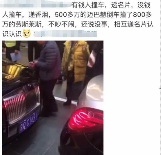 演员彭丹意外撞千万豪车, 双方不吵架还送礼互换名牌