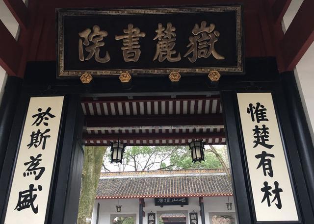 中国四大知名书院之一,长沙千年历史的岳麓书院