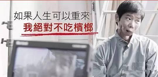 """百亿槟榔广告被叫停!患者哭诉,揭开""""软性毒品""""槟榔的真面目"""