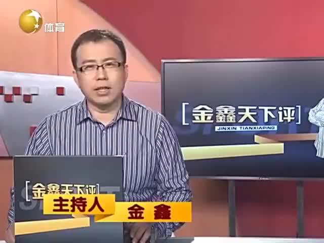 金鑫天下评还记得申花泰达6分罚100万剥夺申花冠军吗