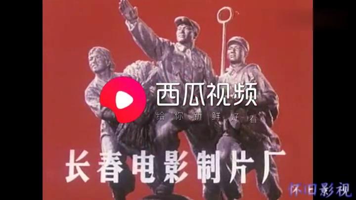 怀旧影片:1981年长春电影制片厂拍摄的喜剧片《冤家路宽 》