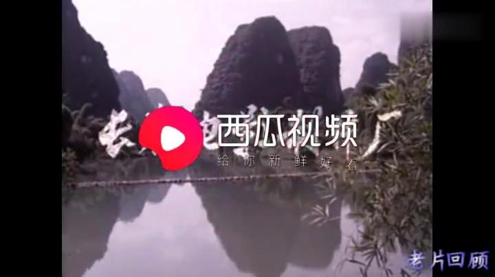 怀旧影视:1981年长春电影制片厂拍摄的《幽谷恋歌 》
