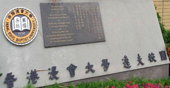 香港浸会大学:与香港大学并立为香港历史最悠久的两所高等学府!