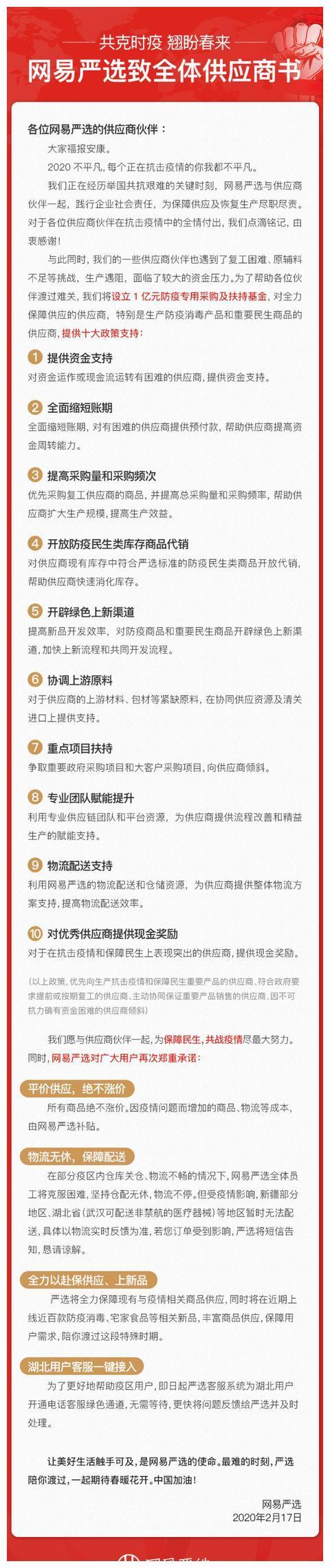 网易严选:1亿基金10大政策 助供应商渡难关