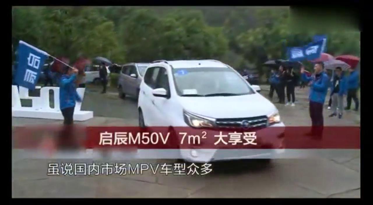 视频:评说全新启辰M50V,对于市场很自信