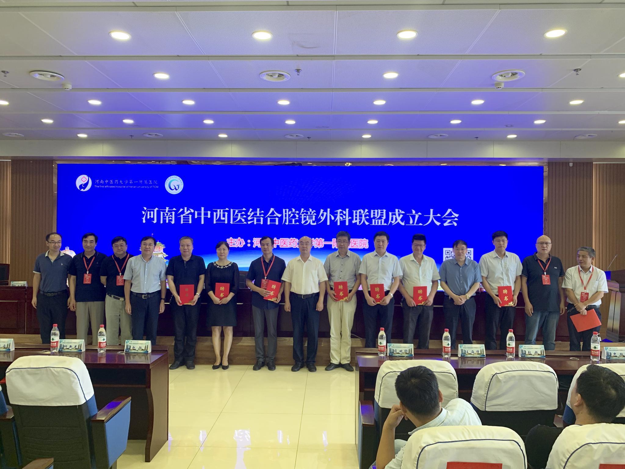 河南省中西医结合腔镜外科联盟成立 首批成员单位73家
