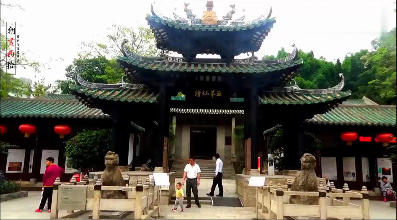 五仙观一个可以了解广州2千多年历史故事的地方