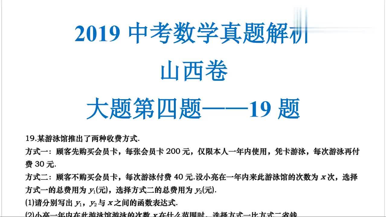 2019山西中考数学真题解析大题第四题19题