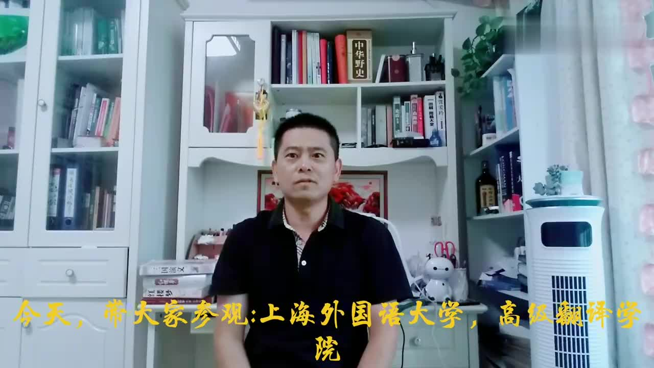 带您走进上海外国语大学高级翻译学院培养翻译官同声传译的圣地