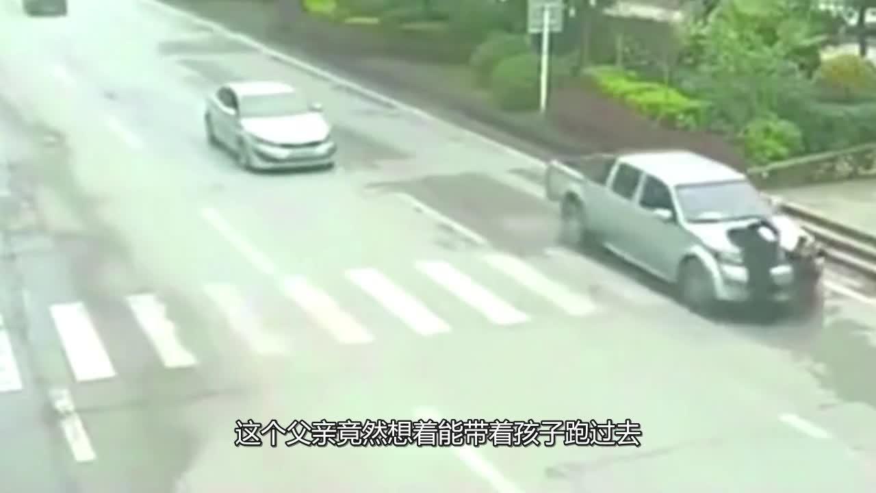 愚蠢父亲带孩子闯红灯他以为只要跑的够快就不会有意外发生
