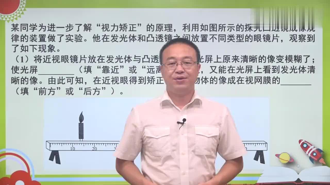2019武汉中考物理第14题凸透镜成像视力矫正
