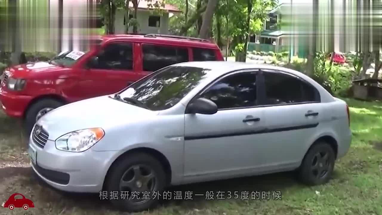 车子经过长时间暴晒后不要着急开空调不然后果很严重