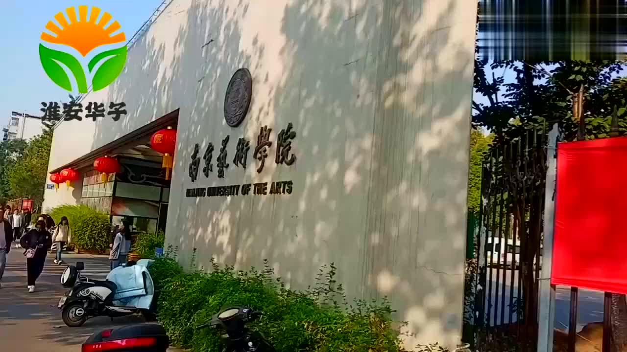 今天拍摄场景是南京艺术学院,华子带你游南艺环境优美喔