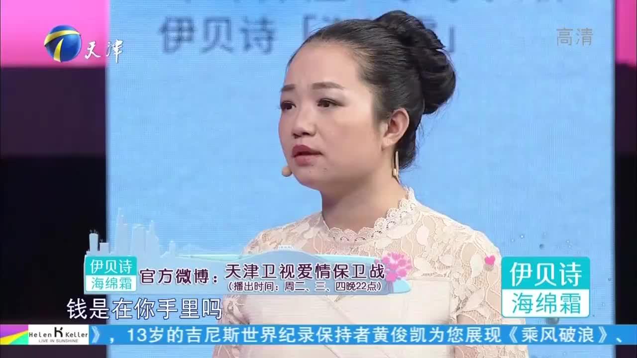 31岁妻子控诉丈夫联合小姨子对付自己小姨子现场解释涂磊笑了