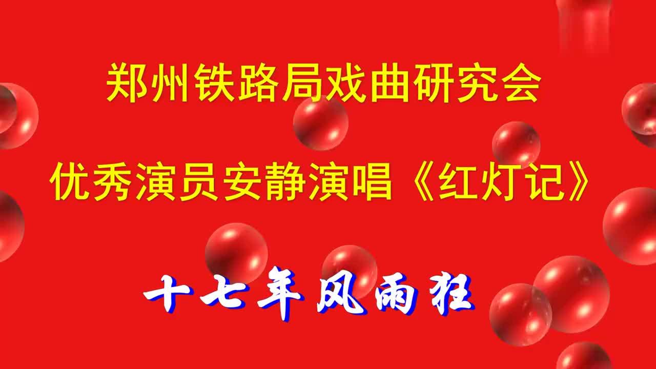 郑州铁路局戏曲研究会优秀演员安静演唱红灯记十七年风雨狂