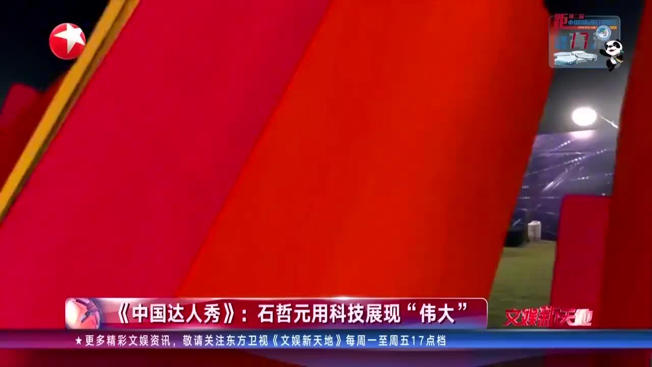 挺《中国达人秀》石哲元巧用无人机用科技展现中国的强悍力量