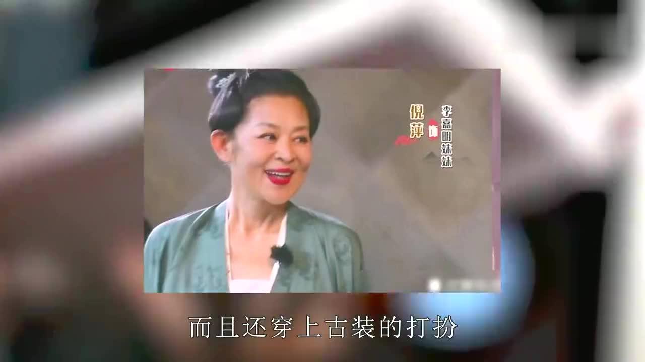 60岁倪萍瘦身成功穿古装扮少女古风古色关掉滤镜满脸皱纹