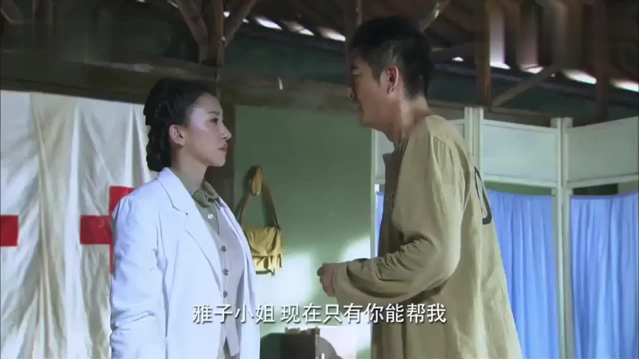 冲出月亮岛刘默扬让雅子帮他送东西却被雅子拒绝真是难受