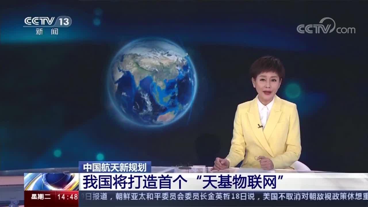 中国航天新规划 我国将打造首个天基物联网