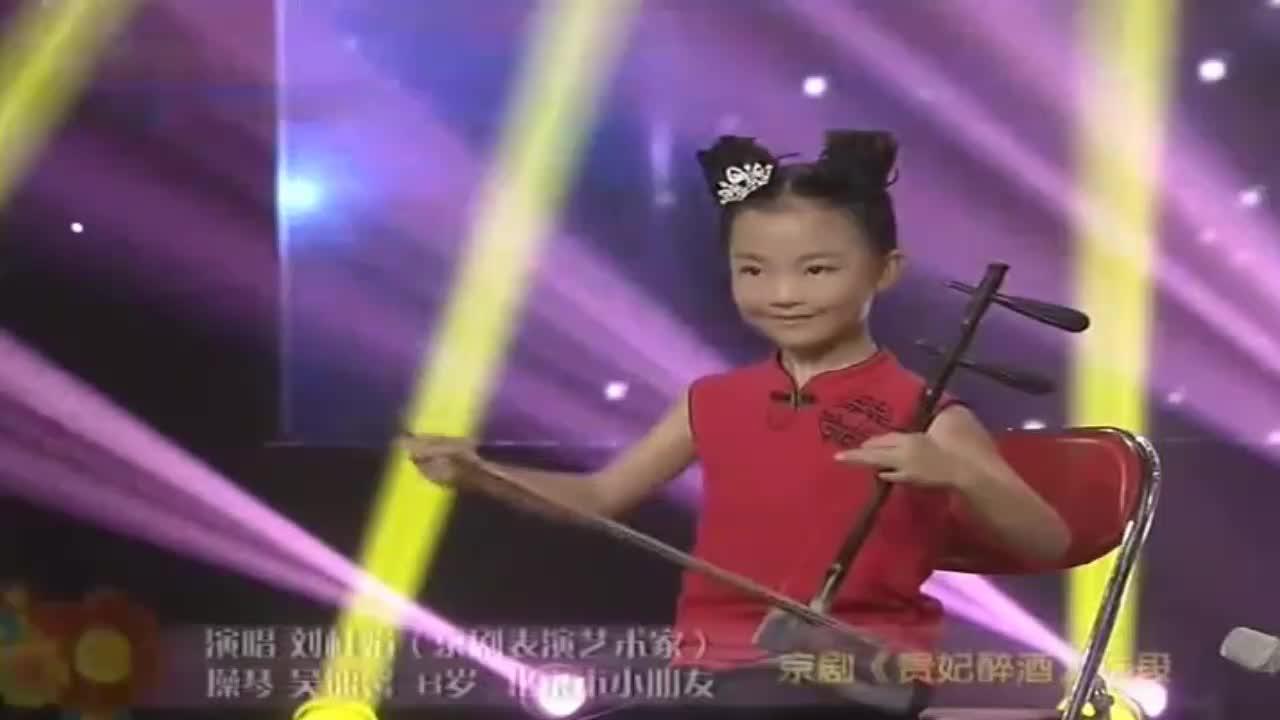 京剧《贵妃醉酒》选段,刘桂娟演唱,小朋友操琴,真精彩