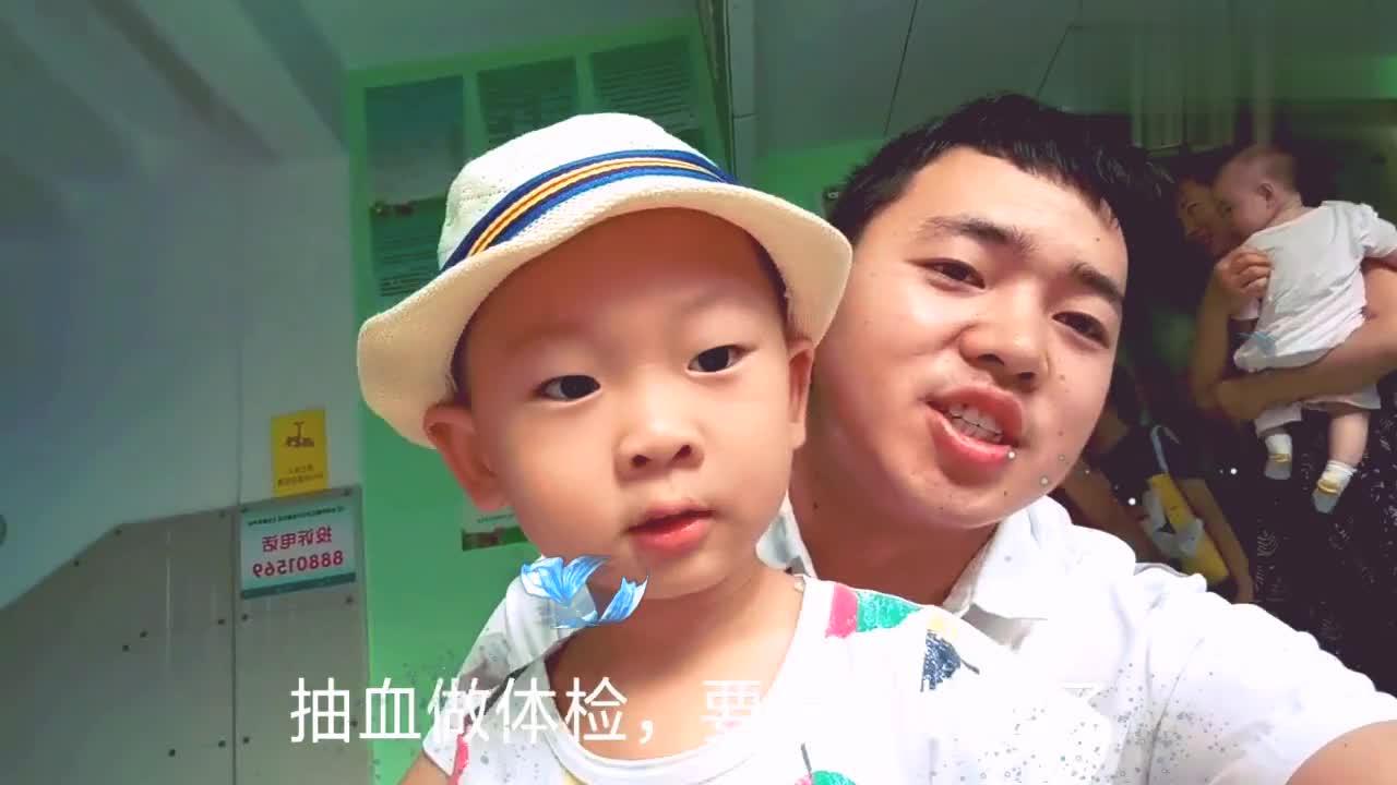 带3岁宝宝做入园体检,抽血化验眼都不眨,老黄说比他妈强多了!