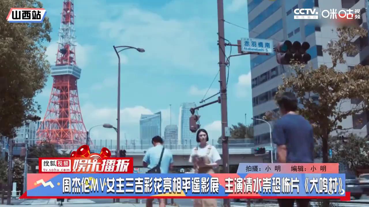 周杰伦MV女主三吉彩花亮相平遥影展主演清水崇恐怖片《犬鸣村》