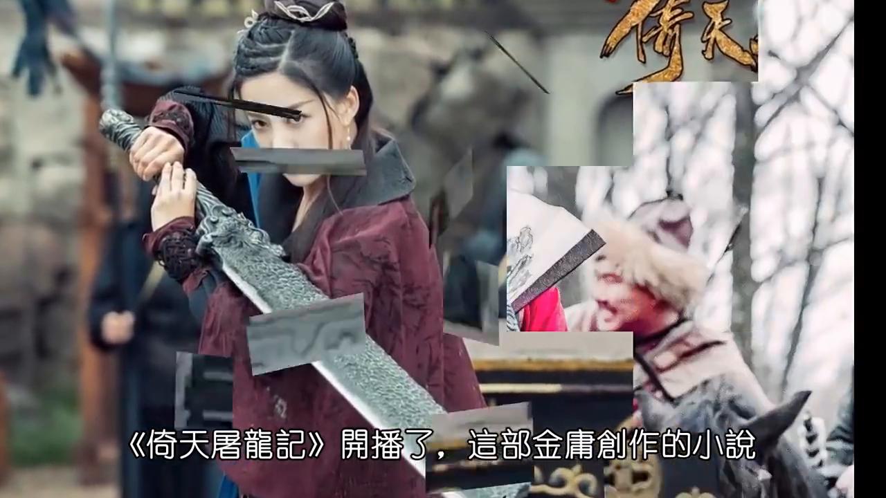 新版《倚天屠龙记》美女排行榜:赵敏第二,43岁的她才是第一