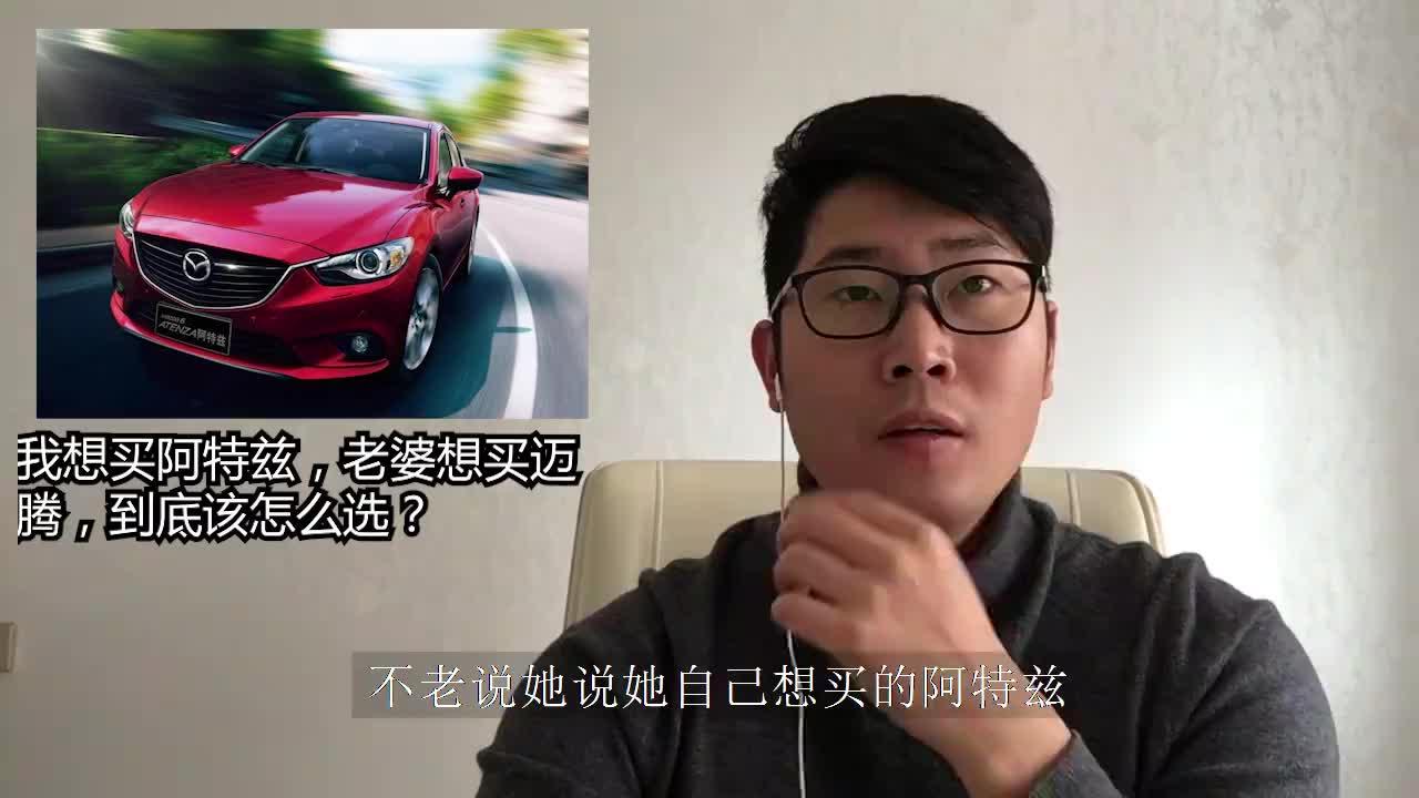 视频:家用车想买阿特兹老婆想买迈腾到底该怎么选