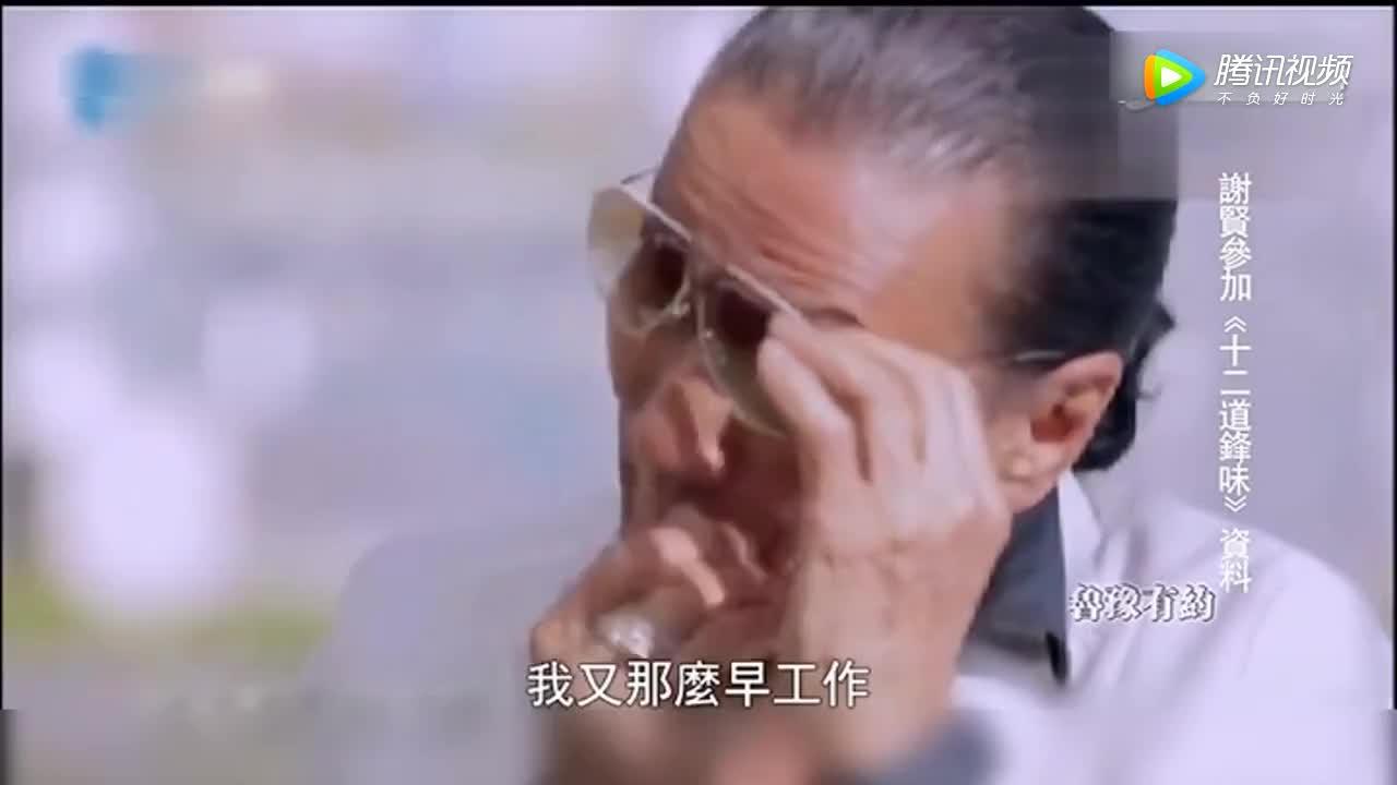 谢霆锋一句话把谢贤说哭了谢贤哽咽直言苦了两个孩子