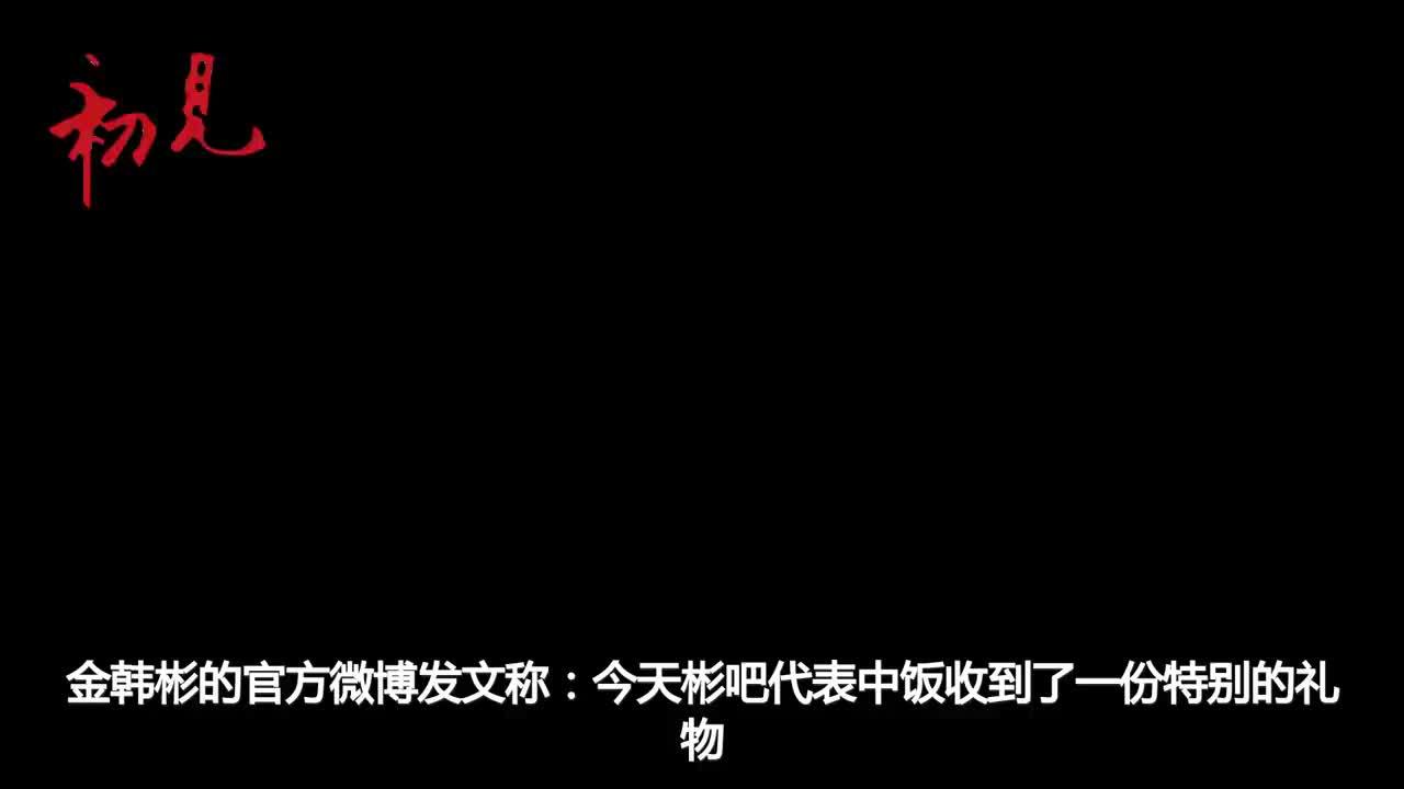韩国明星金韩彬为送中国粉丝数万口罩网友戏子而已