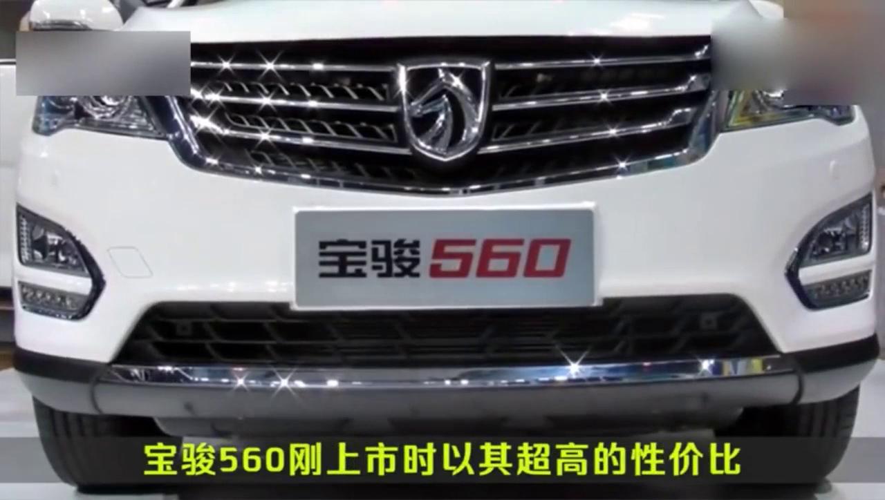 视频:月销2万暴跌到5千,宝骏560终于出自动档7座版,内饰大变