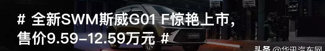 2019重庆车展抢鲜爆料 | SWM斯威G05即将首发亮相