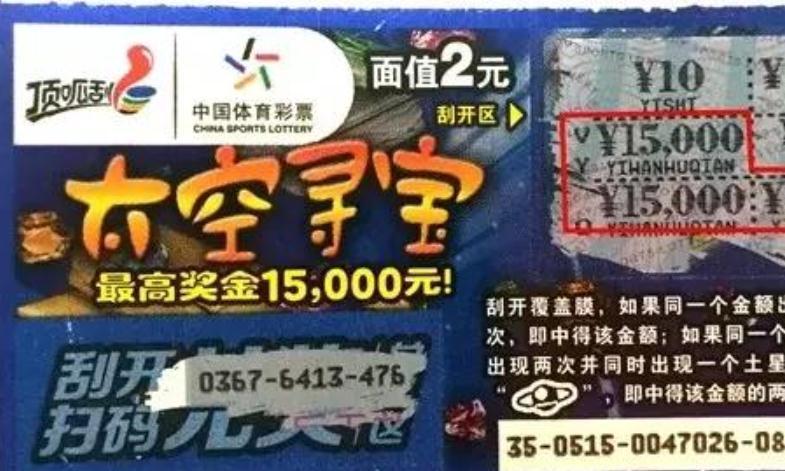 """刮小面额彩票成习惯,淄博彩民喜中""""太空寻宝""""头奖15000元"""