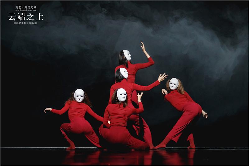 """""""云端之上""""跨艺·舞动无界-当代舞蹈创作作品全球首演"""
