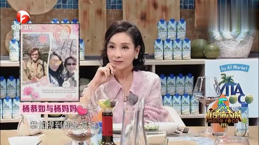 杨恭如和妈妈似闺蜜,妈妈从来不催她结婚,这也太厉害啊!