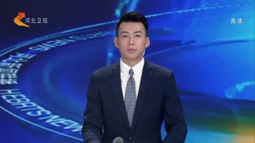 王东峰主持召开河北省委常委会会议