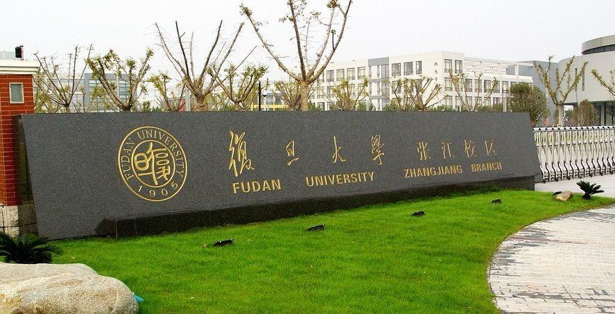 复旦大学建于1905年,原名复旦公学,中国自主创办第一所高等院校