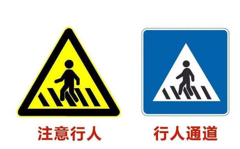 开车上路前,交警建议,先认清这4个交通标志,轻松开车不扣分