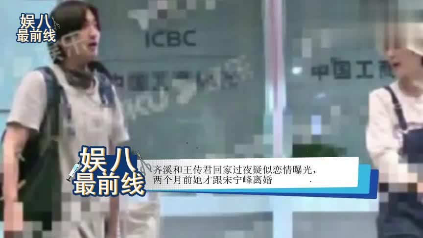 齐溪和王传君回家过夜疑似恋情曝光,两个月前她才跟宋宁峰离婚