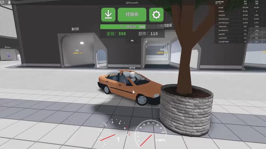 虚拟世界汽车破坏模拟器转了一圈来到加速冲撞房间