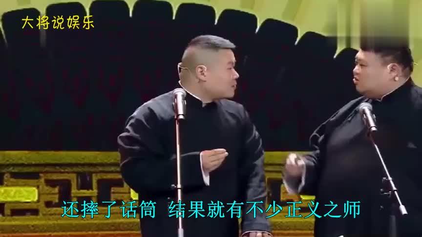 岳云鹏摔话筒被批没素质,微博说出原因网友站队德云社